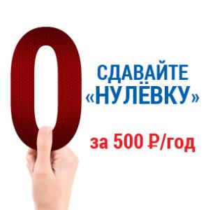 Нулевая отчетность за 500 рублей